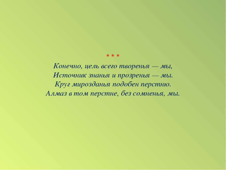 * * * Конечно, цель всего творенья — мы, Источник знанья и прозренья — мы. Кр...