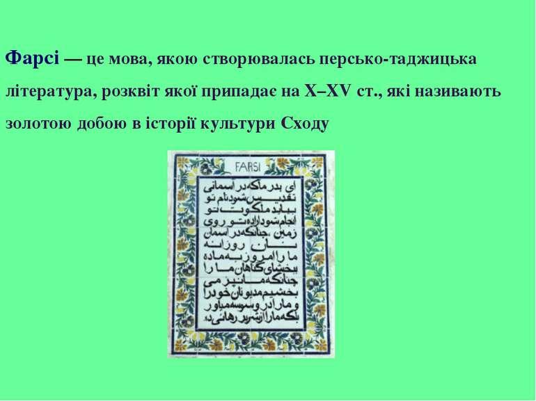 Фарсі — це мова, якою створювалась персько-таджицька література, розквіт якої...
