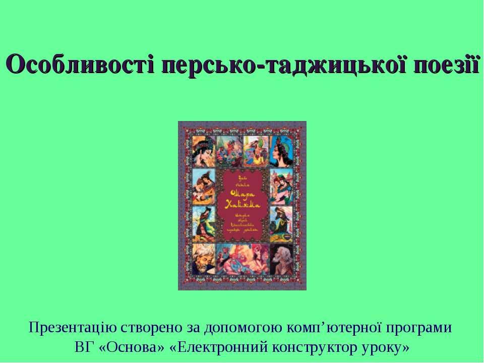 Особливості персько-таджицької поезії Презентацію створено за допомогою комп'...