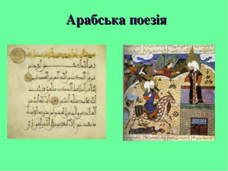 Арабська поезія