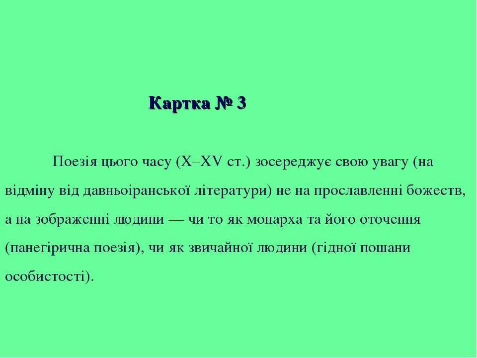 Картка № 3 Поезія цього часу (X–XV ст.) зосереджує свою увагу (на відміну від...