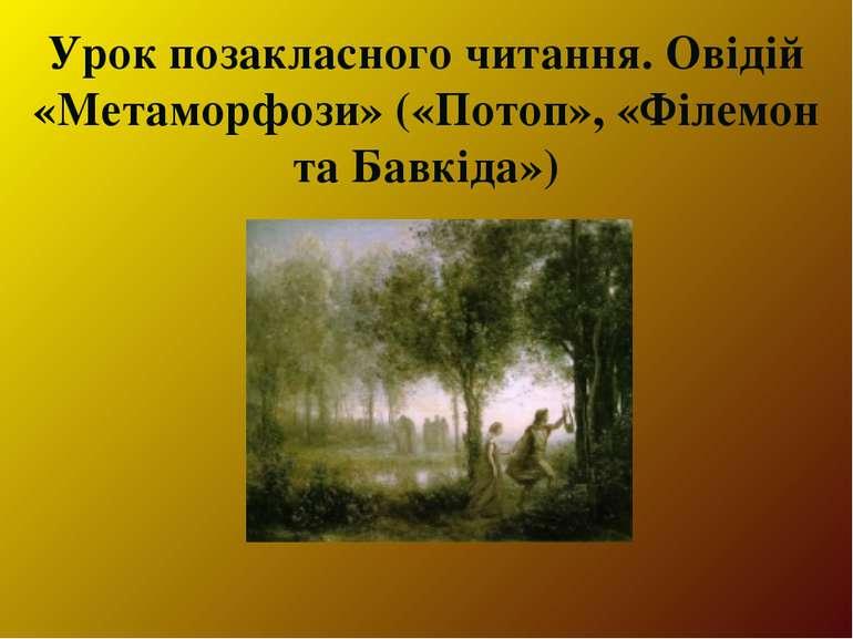 Урок позакласного читання. Овідій «Метаморфози» («Потоп», «Філемон та Бавкіда»)