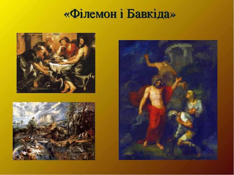 «Філемон і Бавкіда»