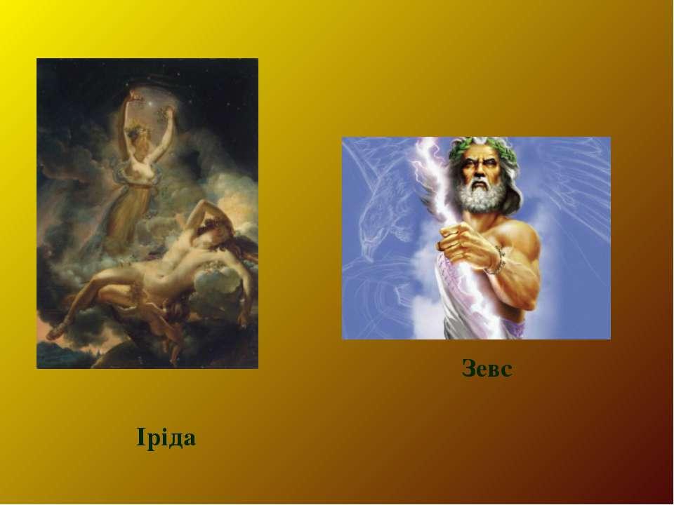 Іріда Зевс