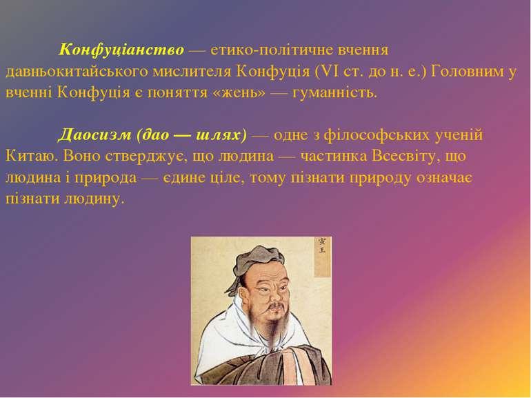 Конфуціанство — етико-політичне вчення давньокитайського мислителя Конфуція (...