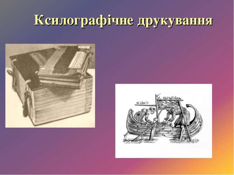 Ксилографічне друкування
