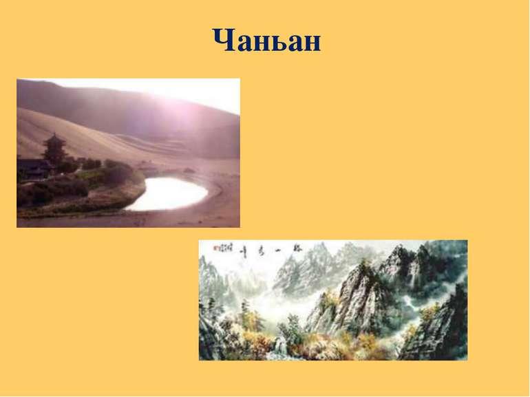 Чаньан