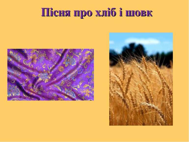 Пісня про хліб і шовк