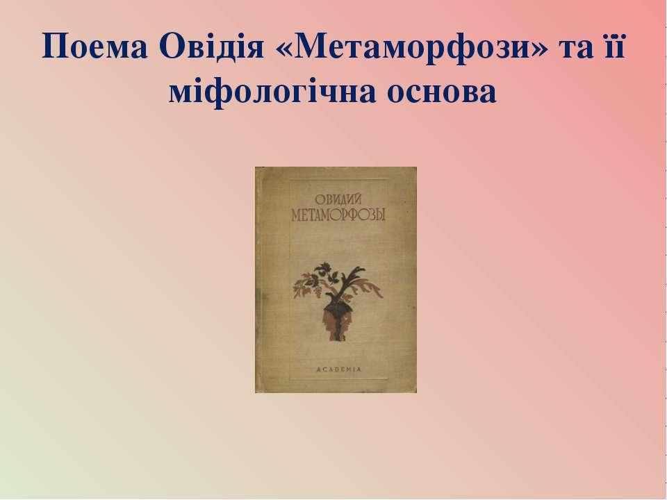 Поема Овідія «Метаморфози» та її міфологічна основа