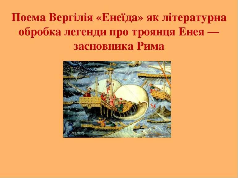 Поема Вергілія «Енеїда» як літературна обробка легенди про троянця Енея — зас...