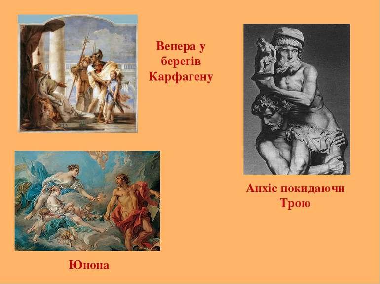 Анхіс покидаючи Трою Венера у берегів Карфагену Юнона