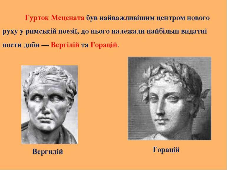 Гурток Мецената був найважливішим центром нового руху у римській поезії, до н...