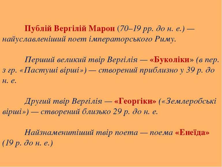 Публій Вергілій Марон (70–19 рр. до н. е.) — найуславленіший поет імператорсь...