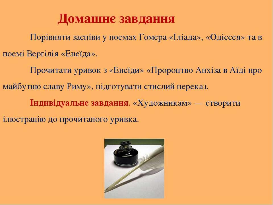 Домашнє завдання Порівняти заспіви у поемах Гомера «Іліада», «Одіссея» та в п...