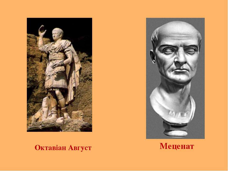 Октавіан Август Меценат