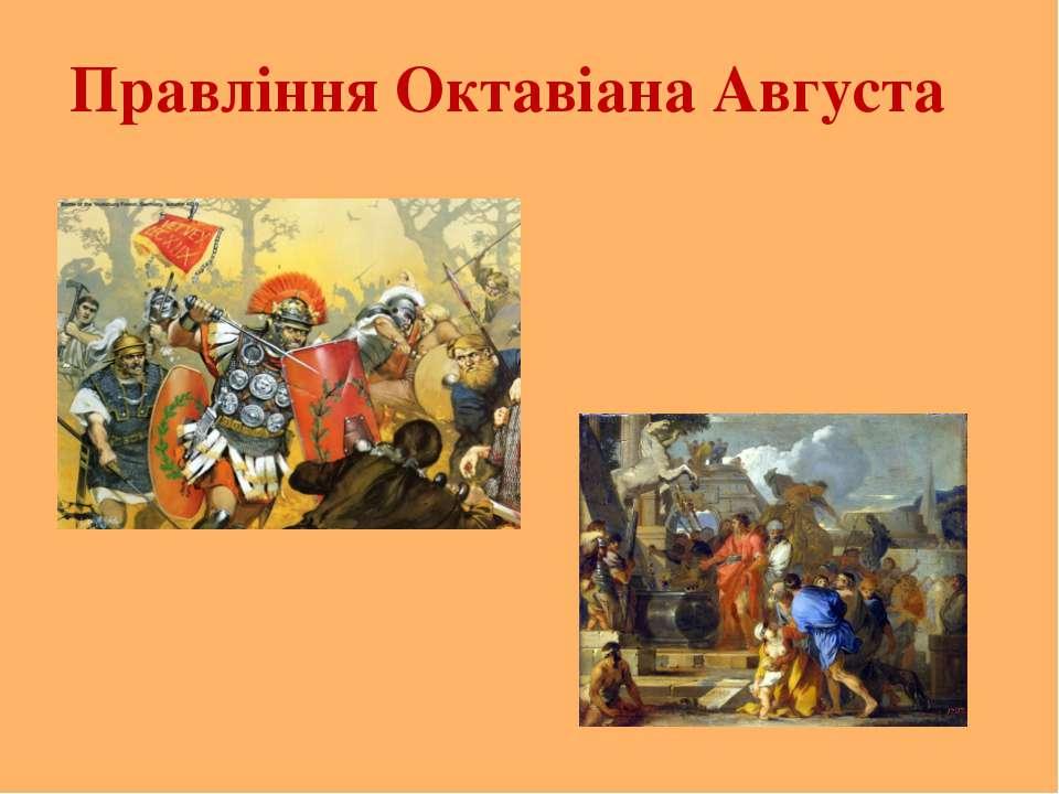 Правління Октавіана Августа