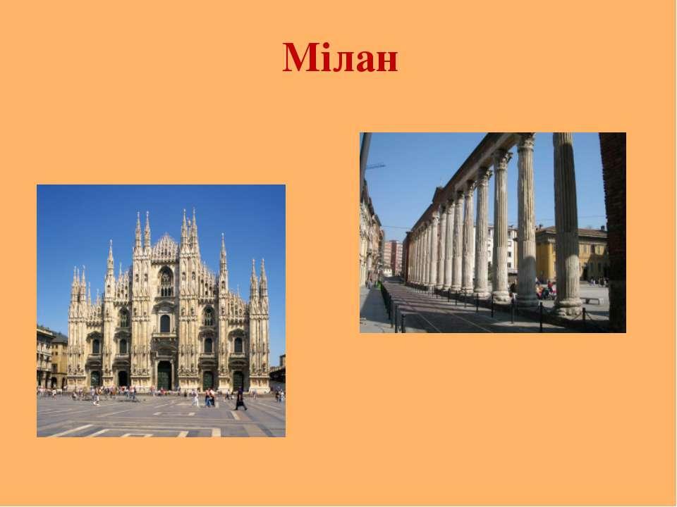 Мілан