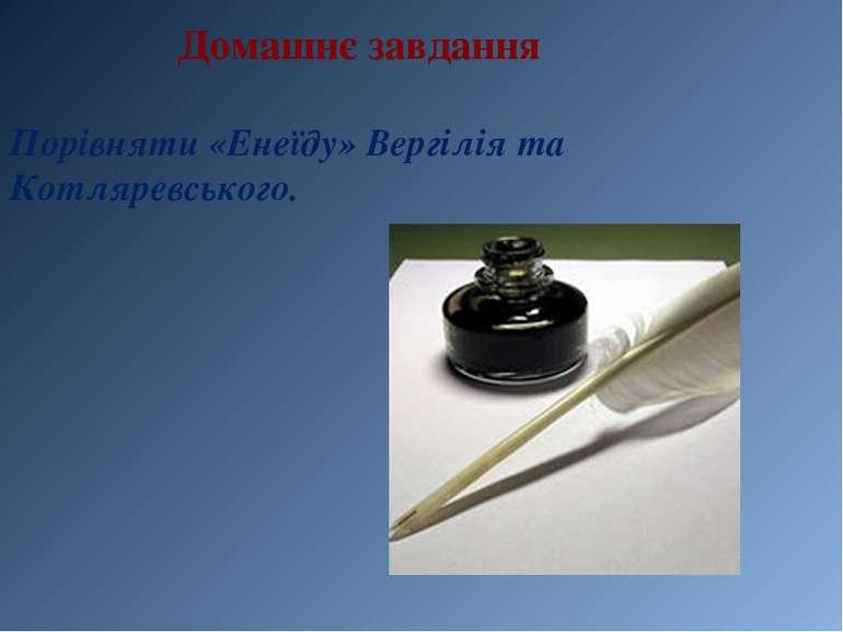 Домашнє завдання Порівняти «Енеїду» Вергілія та Котляревського.
