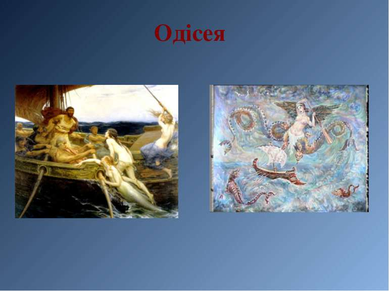 Одісея