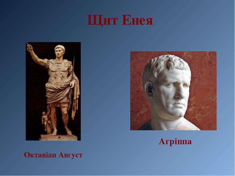 Щит Енея Октавіан Август Агріппа