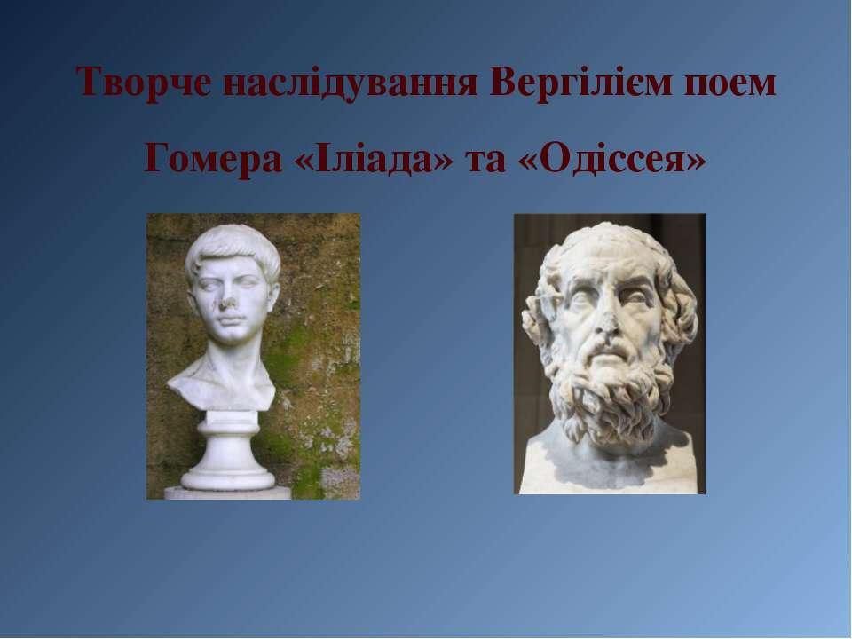 Творче наслідування Вергілієм поем Гомера «Іліада» та «Одіссея»