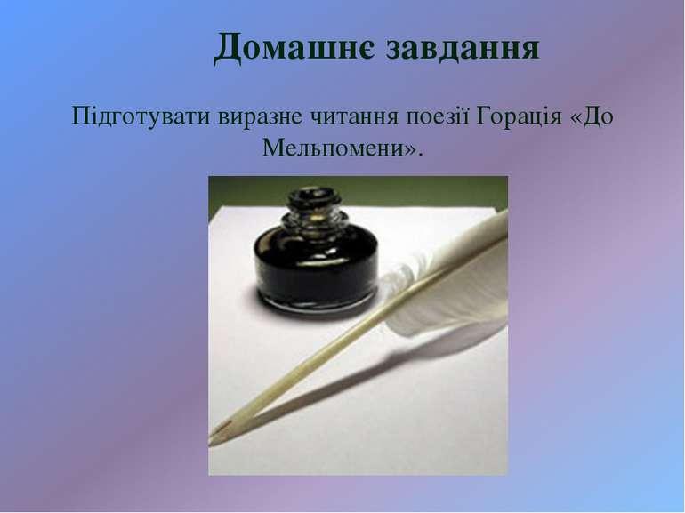 Домашнє завдання Підготувати виразне читання поезії Горація «До Мельпомени».