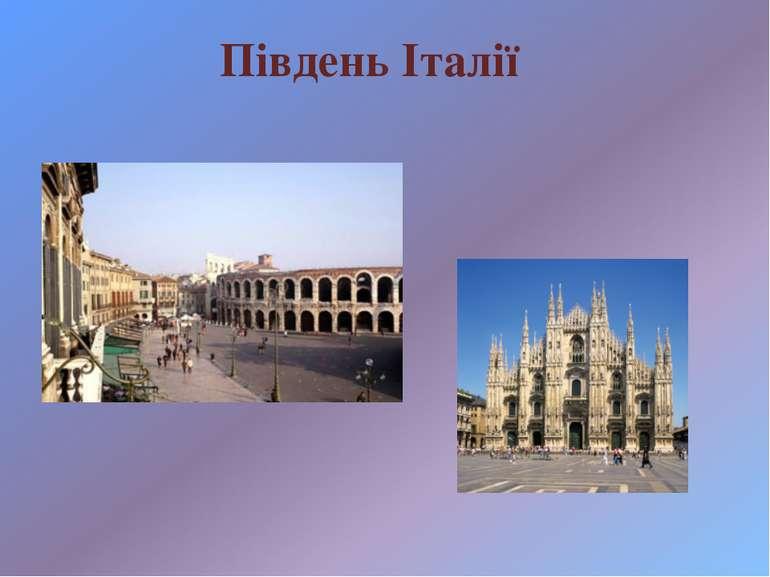 Південь Італії