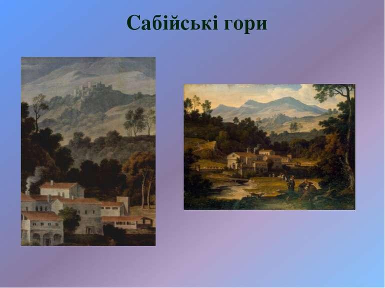 Сабійські гори