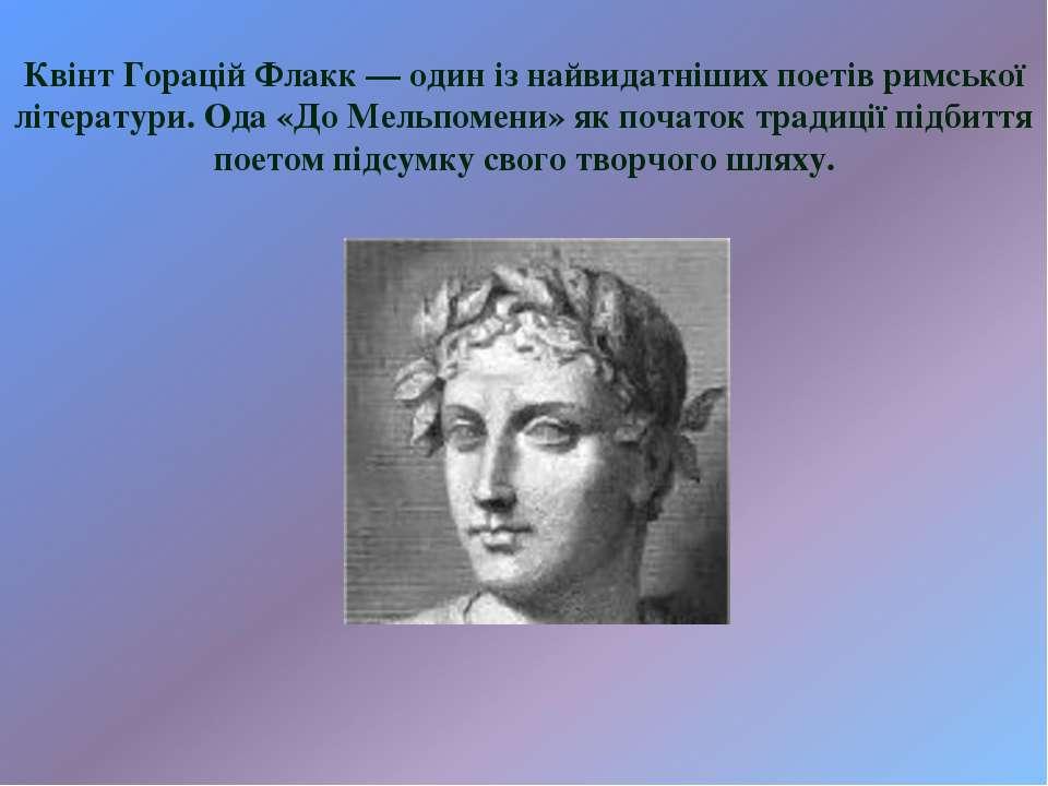 Квінт Горацій Флакк — один із найвидатніших поетів римської літератури. Ода «...