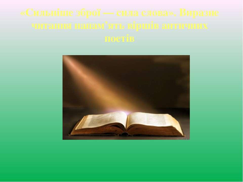 «Сильніше зброї — сила слова». Виразне читання напам'ять віршів античних поетів
