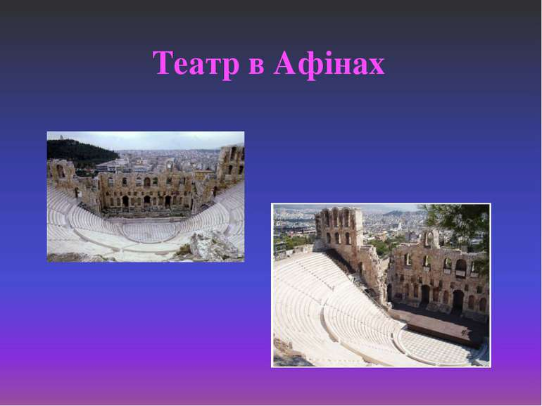 Театр в Афінах