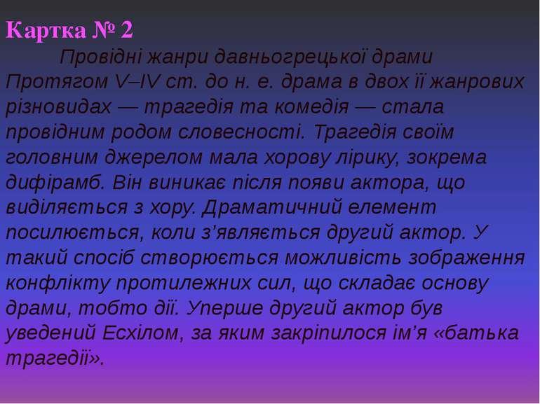 Картка № 2 Провідні жанри давньогрецької драми Протягом V–IV ст. до н. е. дра...