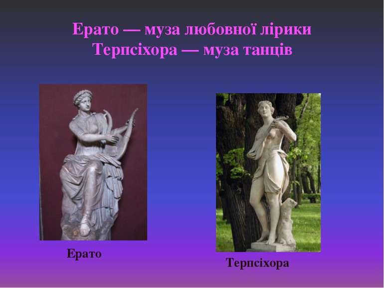 Ерато — муза любовної лірики Терпсіхора — муза танців Ерато Терпсіхора