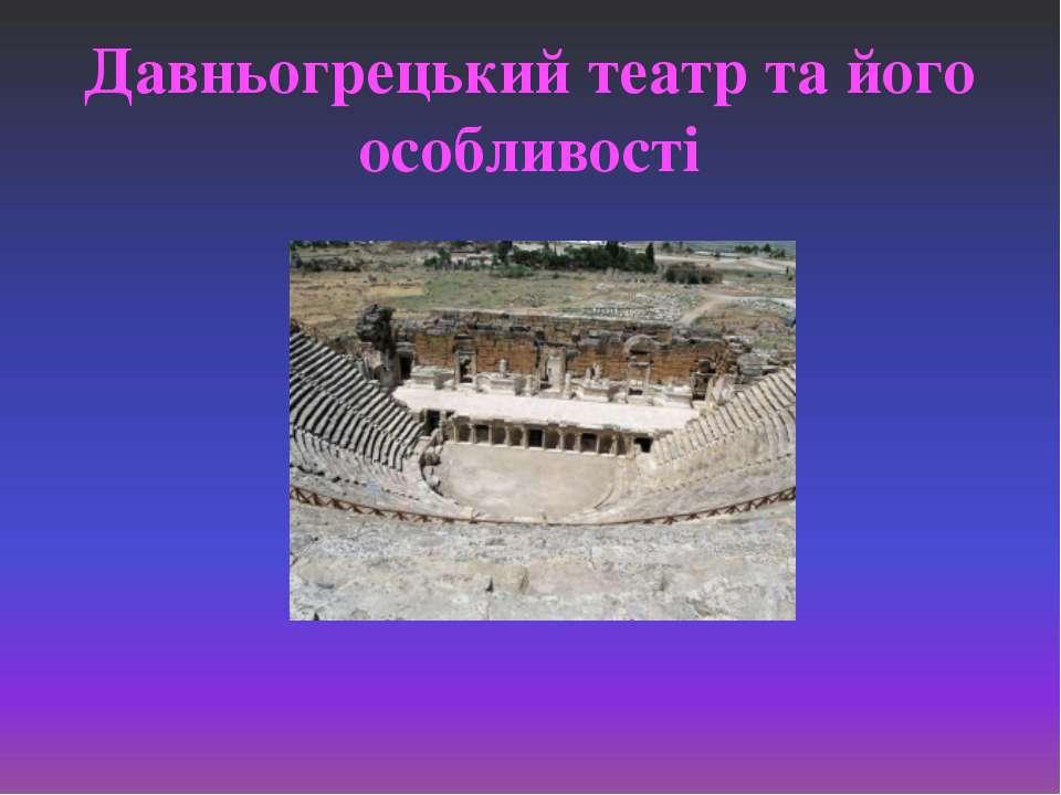Давньогрецький театр та його особливості