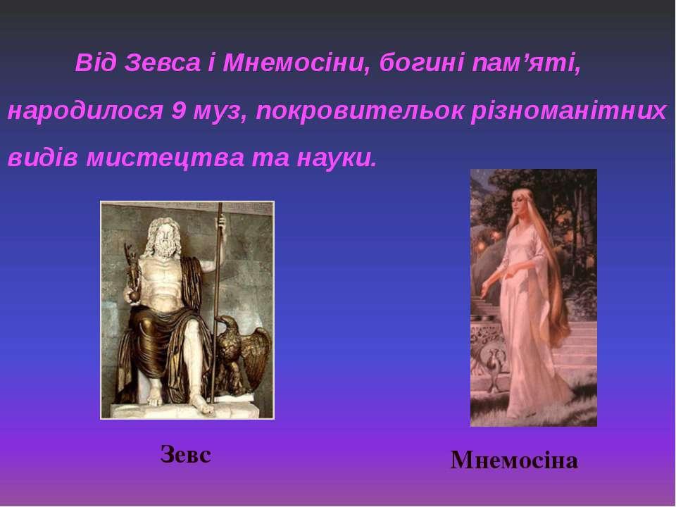 Від Зевса і Мнемосіни, богині пам'яті, народилося 9 муз, покровительок різном...