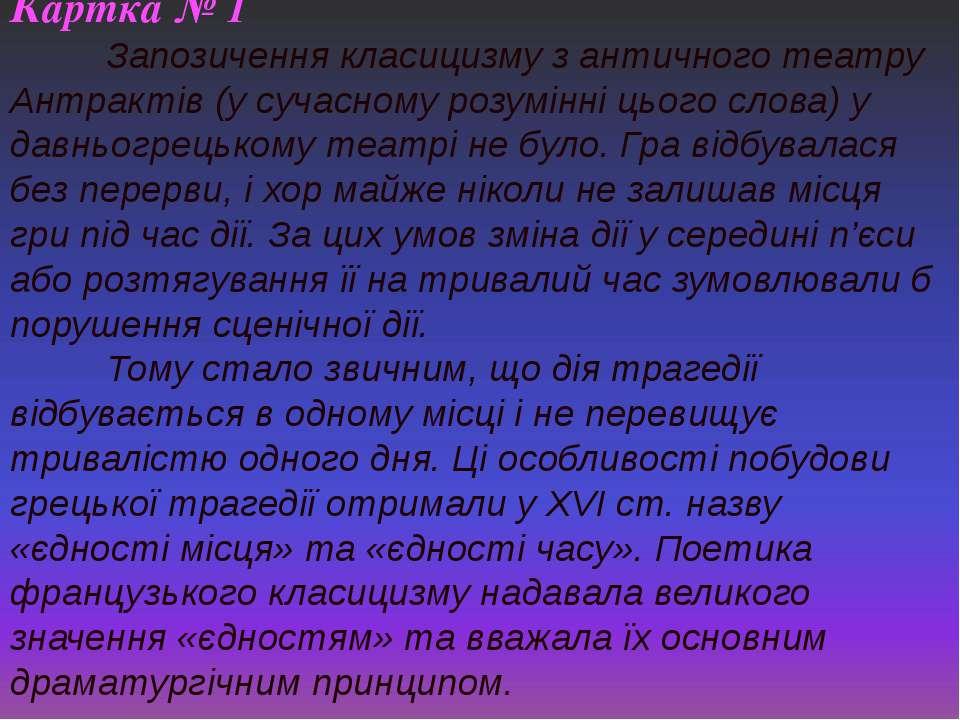 Картка № 1 Запозичення класицизму з античного театру Антрактів (у сучасному р...