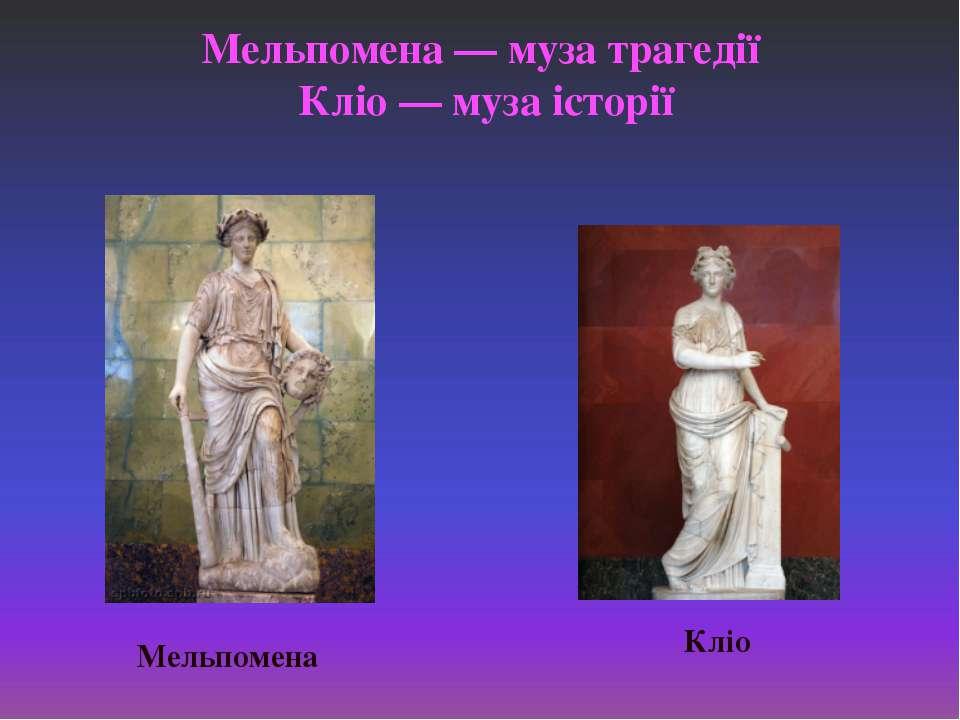 Мельпомена — муза трагедії Кліо — муза історії Мельпомена Кліо