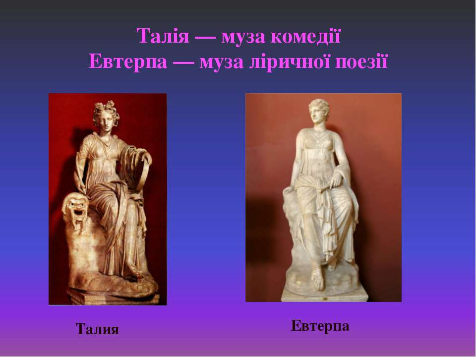 Талія — муза комедії Евтерпа — муза ліричної поезії Талия Евтерпа