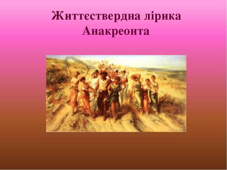 Життєствердна лірика Анакреонта