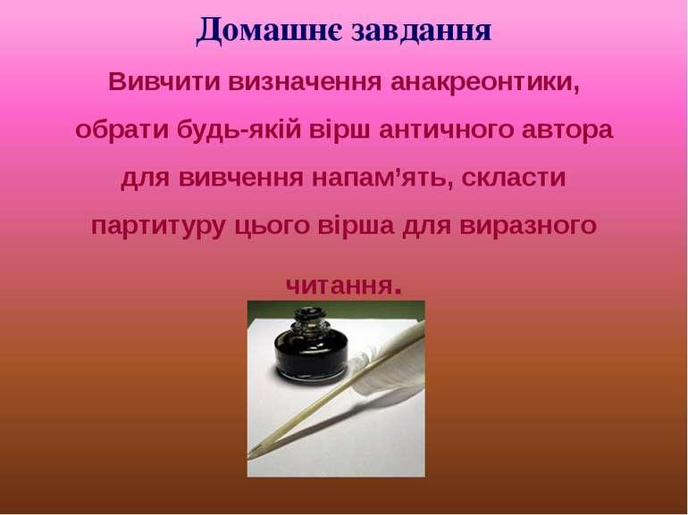 Домашнє завдання Вивчити визначення анакреонтики, обрати будь-якій вірш антич...