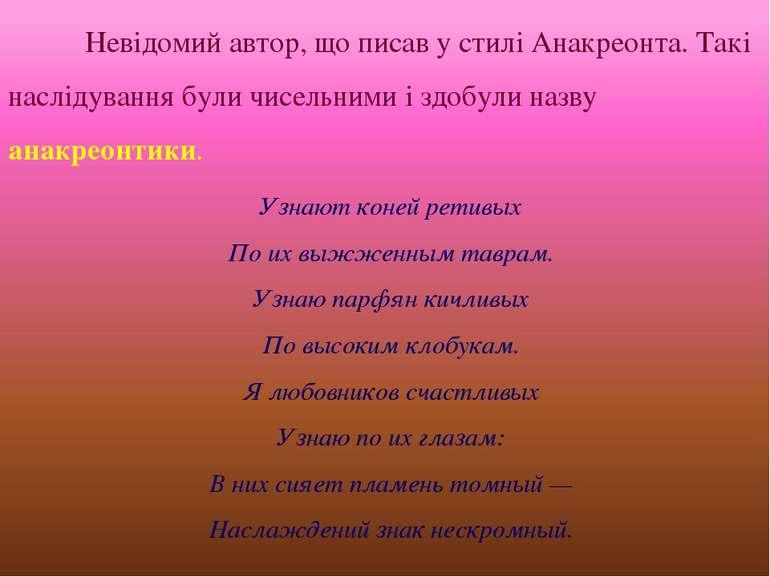 Невідомий автор, що писав у стилі Анакреонта. Такі наслідування були чисельни...