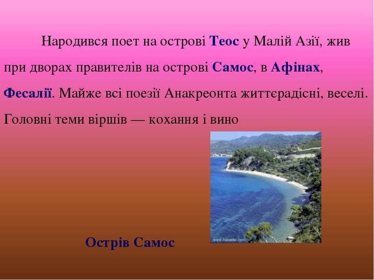 Народився поет на острові Теос у Малій Азії, жив при дворах правителів на ост...