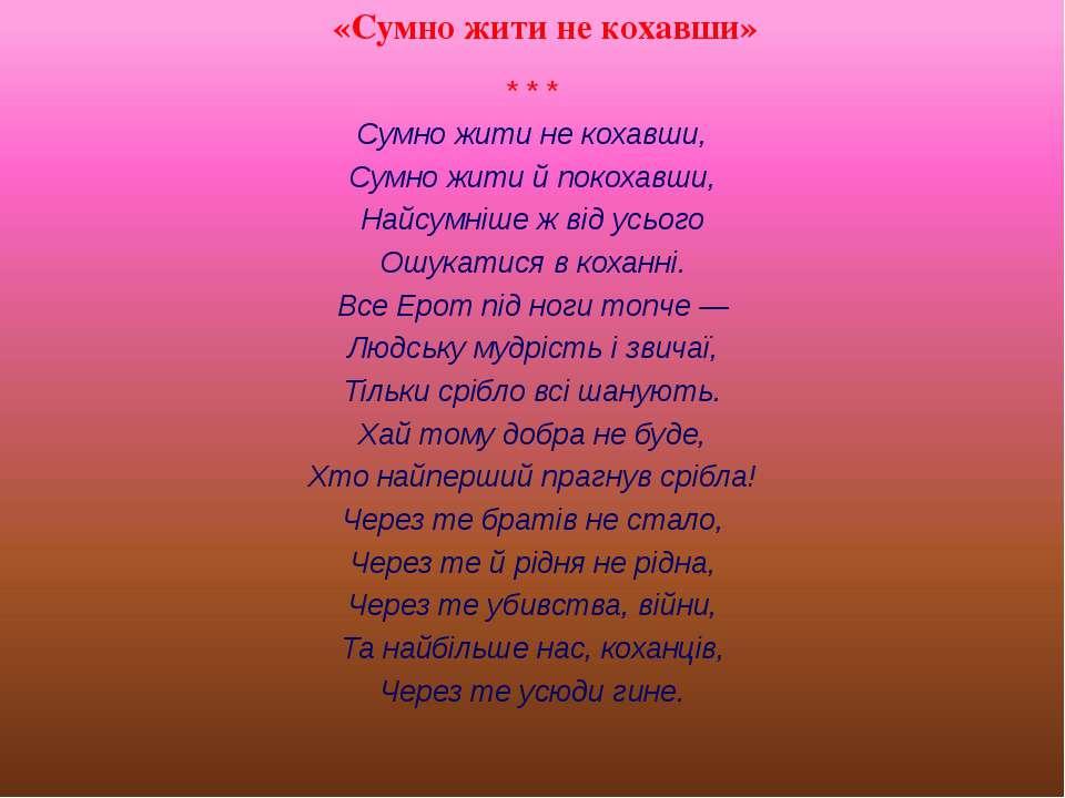«Сумно жити не кохавши» * * * Сумно жити не кохавши, Сумно жити й покохавши, ...