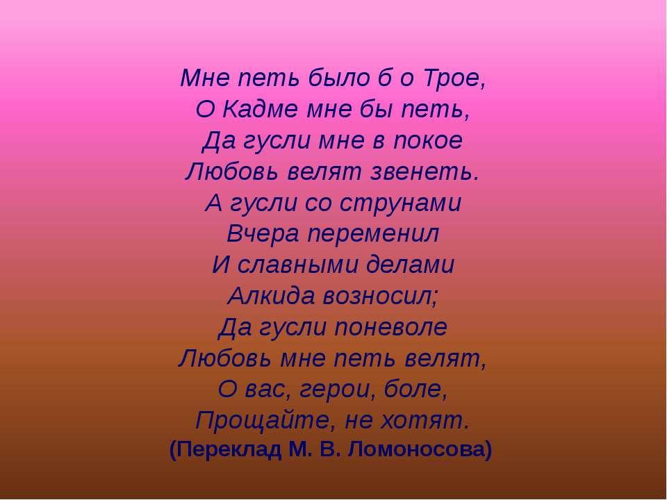 Мне петь было б о Трое, О Кадме мне бы петь, Да гусли мне в покое Любовь веля...