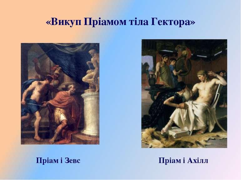 «Викуп Пріамом тіла Гектора» Пріам і Зевс Пріам і Ахілл
