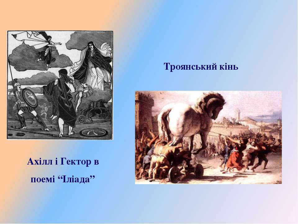 "Ахілл і Гектор в поемі ""Іліада"" Троянський кінь"