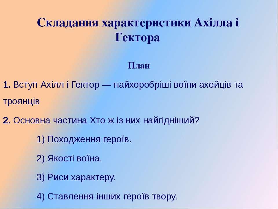 Складання характеристики Ахілла і Гектора План 1. Вступ Ахілл і Гектор — найх...
