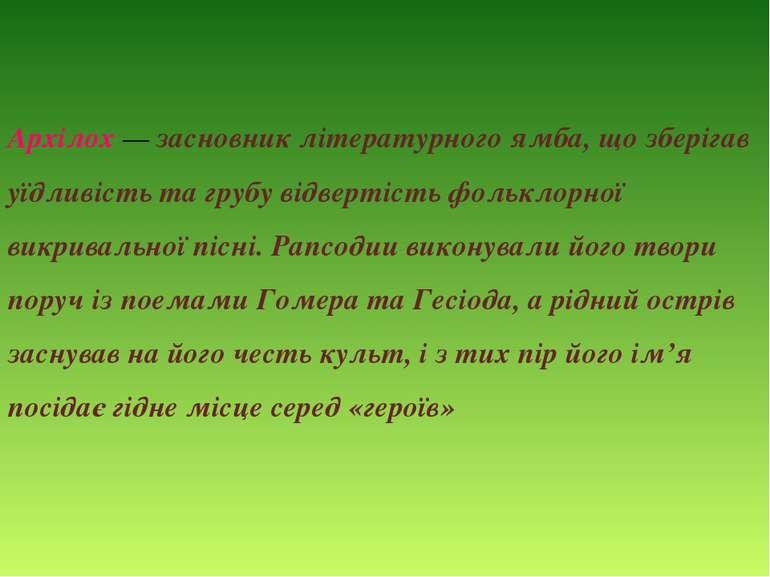 Архілох — засновник літературного ямба, що зберігав уїдливість та грубу відве...