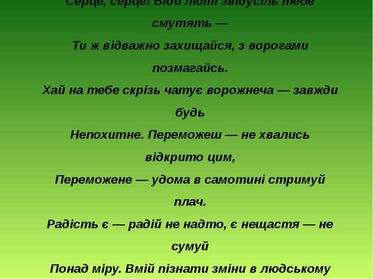 Читання вірша «Серце, серце!» * * * Серце, серце! Біди люті звідусіль тебе см...