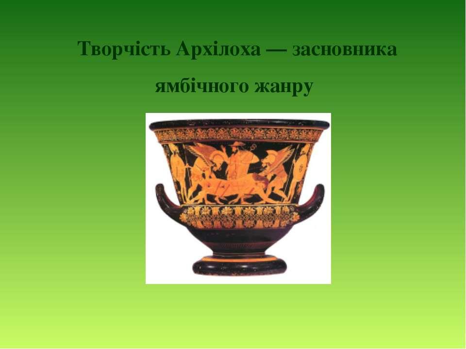 Творчість Архілоха — засновника ямбічного жанру